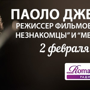 2 февраля на Радио Romantika режиссерПаоло Дженовезе