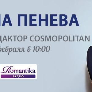 15 февраля на Радио Romantika главный редактор Cosmopolitan Алёна Пенева