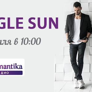 14 февраля на Радио Romantika Triangle Sun!
