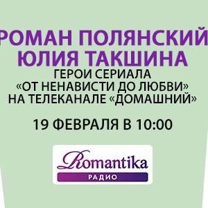 19 февраля на Радио Romantika Роман Полянский и Юлия Такшина