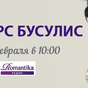 20 февраля на Радио Romantika Интарс Бусулис