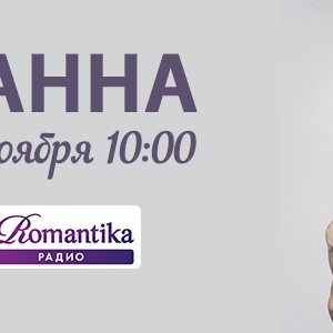 Ханна на Радио Romantika