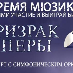 Знаменитый мюзикл «Призрак оперы» покажут в Кремле в концертном исполнении. Радио Romantika рекомендует!