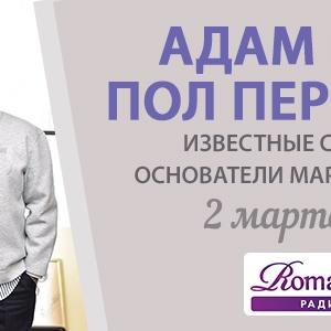 2 марта на Радио Romantika Адам Рид и Пол Персиваль, основатели марки Percy&Reed