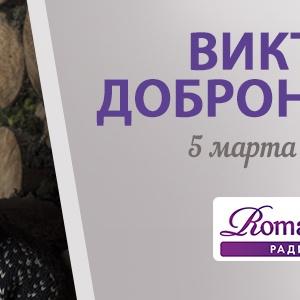5 марта на Радио Romantika Виктор Добронравов