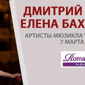 7 марта на Радио Romantika Дмитрий Ермак и Елена Бахтиярова