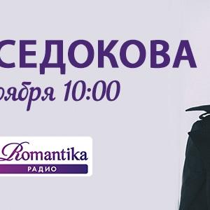 Анна Седокова на Радио Romantika