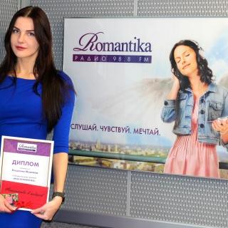 Победитльница акции «Miss Romantika»!