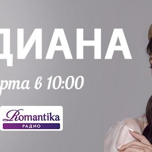 Согдиана 29 марта на Радио Romantika