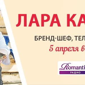 5 апреля на Радио Romantika бренд-шеф и телеведущая Лара Кацова
