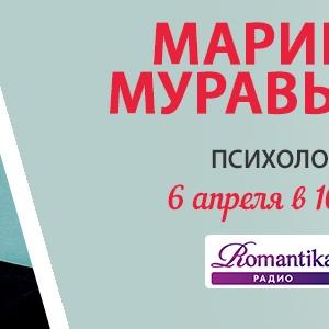 6 апреля на Радио Romantika психолог Марина Муравьева