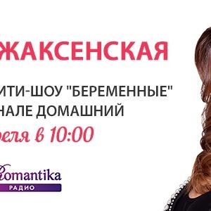 Галина Ржаксенская на Радио Romantika 10 апреля