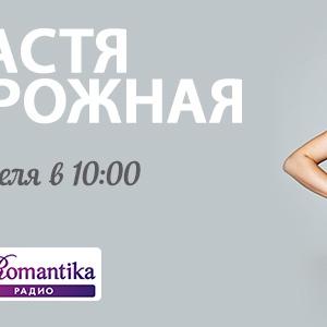 Настя Задорожная 11 апреля на Радио Romantika