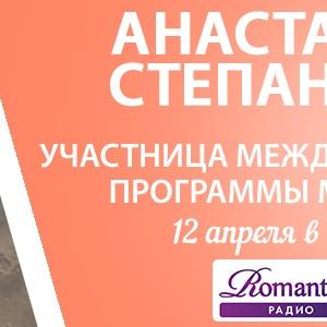 Анастасия Степанова 12 апреля на Радио Romantika
