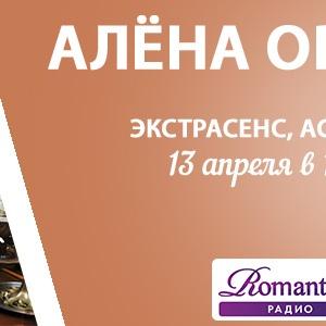 Астролог Алёна Орлова 13 апреля на Радио Romantika