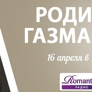 Родион Газманов 16 апреля на Радио Romantika