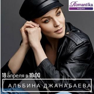 Утро на «Романтике»: в гостях Альбина Джанабаева