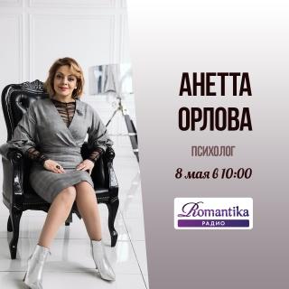 Утро на радио Romantika: 8 мая – в гостях психолог Анетта Орлова