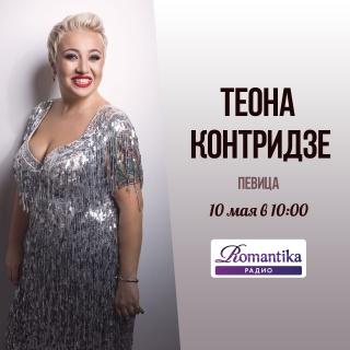 Утро на радио Romantika: 10 мая – в гостях певица Теона Контридзе