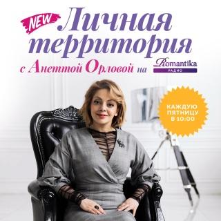 «Личная территория с Анеттой Орловой» стартует на радио Romantika