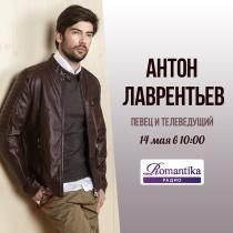 Утро на радио Romantika: 14 мая – в гостях певец Антон Лаврентьев