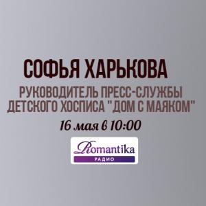 Утро на радио Romantika: 16 мая – в гостях руководитель пресс-службы Детского хосписа