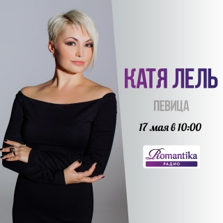 Утро на радио Romantika: 17 мая – в гостях певица Катя Лель
