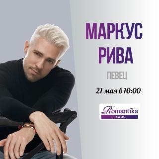 Утро на радио Romantika: 21 мая – в гостях Маркус Рива