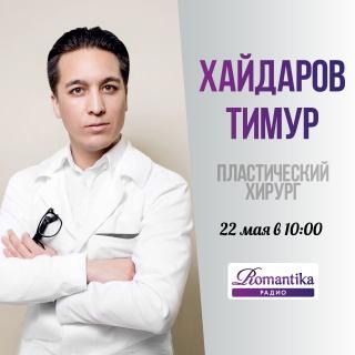 Утро на радио Romantika: 22 мая – в гостях пластический хирург Хайдаров Тимур