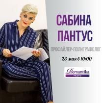 Утро на радио Romantika: 23 мая – в гостях профайлер-полиграфолог Сабина Пантус