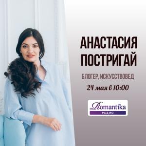 Утро на радио Romantika: 24 мая – в гостях блогер и искусствовед Анастасия Постригай