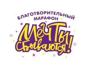 Радио Romantika и благотворительный фонд «Подарок Ангелу» представляют радиомарафон «Мечты сбываются!»