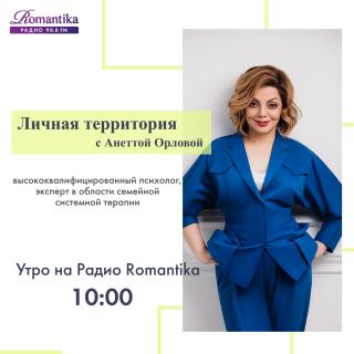 16 ноября в 10:00 «Личная территория с Анеттой Орловой» на Радио Romantika