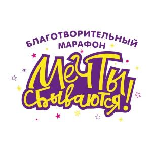 Romantika представляет благотворительный радиомарафон «Мечты сбываются!»