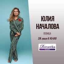 Утро на радио Romantika: 28 мая – в гостях певица Юлия Началова