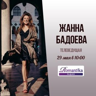 Утро на радио Romantika: 29 мая – в гостях телеведущая Жанна Бадоева