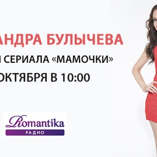 13 октября в гостях у шоу «Утро на Романтике» актриса Александра Булычева