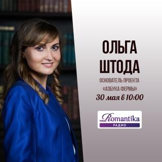 Утро на радио Romantika: 30 мая – в гостях основатель проекта