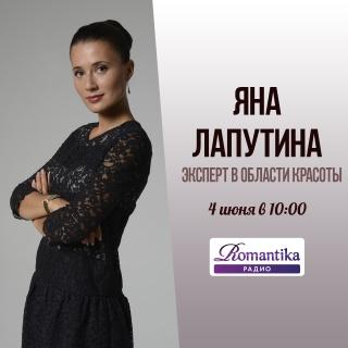 Утро на радио Romantika: 4 июня – в гостях эксперт в области красоты Яна Лапутина