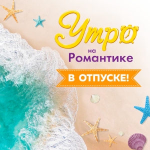 Утреннее шоу на Романтике: отпуск!