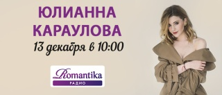 13 декабря  в гостях у шоу «Утро на Романтике» Юлианна Караулова