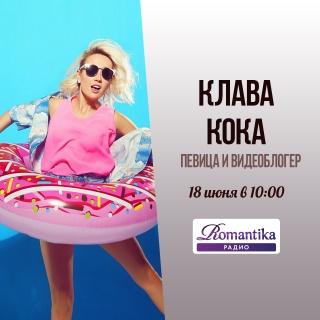Утро на радио Romantika: 18 июня – в гостях певица и видеоблогер Клава Кока