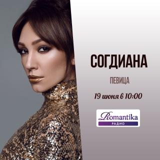 Утро на радио Romantika: 19 июня – в гостях певица Согдиана