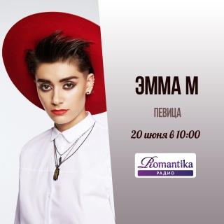 Утро на радио Romantika: 20 июня – в гостях певица Эмма М
