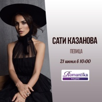 Утро на радио Romantika: 21 июня – в гостях певица Сати Казанова