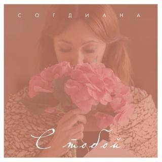 Согдиана выпустила новый клип на песню «С тобой»