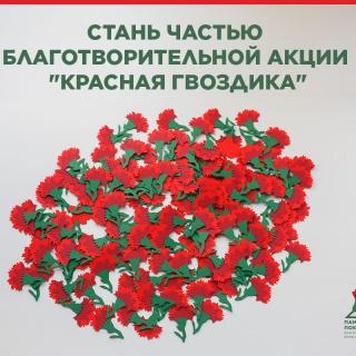 В Москве стартовала четвертая ежегодная благотворительная акция «Красная гвоздика»
