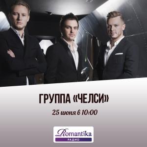 Утро на радио Romantika: 25 июня – в гостях группа «Челси»