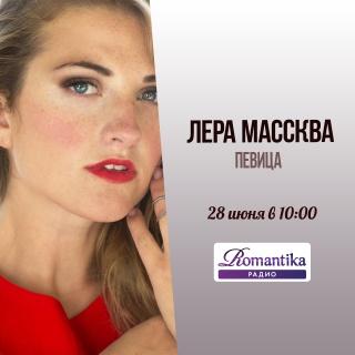 Утро на радио Romantika: 28 июня – в гостях певица Лера Массква