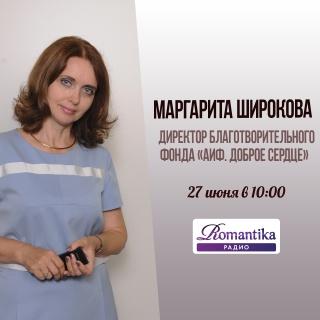 Утро на радио Romantika: 27 июня – в гостях директор благотворительного фонда «АиФ. Доброе сердце» Маргарита Широкова
